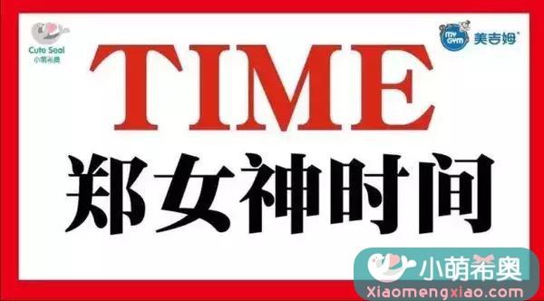 """""""小萌希奥""""所有妈咪都不愿意错过的郑玉巧育儿经!约起! - 今日头条(TouTiao.com)"""